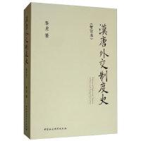 汉唐外交制度史(增订本)