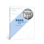 直通德福--德语强化教程A2练习册