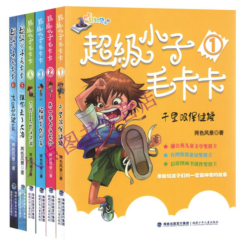 超级小子毛卡卡(6册)