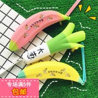 韩国创意笔袋 卡通香蕉大葱零钱包吃货硅胶大容量个性文具零钱包