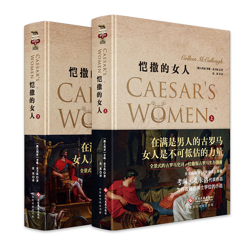 恺撒的女人(上下2册) 名著《荆棘鸟》的作者  澳大利亚国宝级作家   考琳·麦卡洛  赢得博士学位的历史小说代表作   从生活到战争 细致再现古罗马时代的文学史诗??
