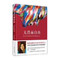 无畏而自由:聪明女性如何转型并重塑事业 (美)温迪.萨克斯 东方出版社 9787506088329