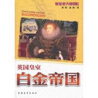 白金帝国:英国皇室韩炯 姜静9787515304724中国青年出版社