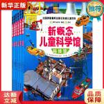 新概念儿童科学馆(共6册) (法)弗勒鲁斯出版社著,郝兰盛,朱洁 北京科学技术出版社