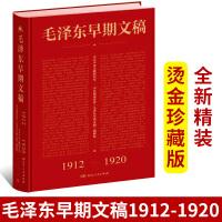 早期文稿 �V受�x者�P注的�典�m封多年�疟�上市全面公�_目前收集到的早期的全部文稿 *文集作品政治思想湖南人民