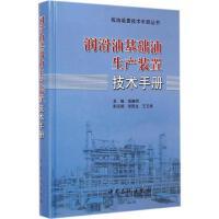 润滑油基础油生产装置技术手册 侯晓明 主编 9787511431097 中国石化出版社