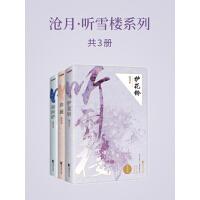 沧月・听雪楼系列(共3册)(电子书)