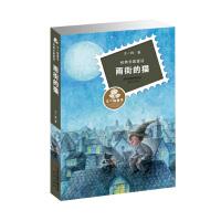 王一梅童书・经典长篇童话--雨街的猫