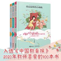 知心姐姐祝薇心灵成长小说系列(全3册)