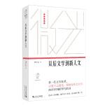 从后文学到新人文(微光・青年批评家集丛(第三辑))