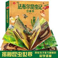 法布尔昆虫记立体书 9787533781057 安徽科学技术出版社