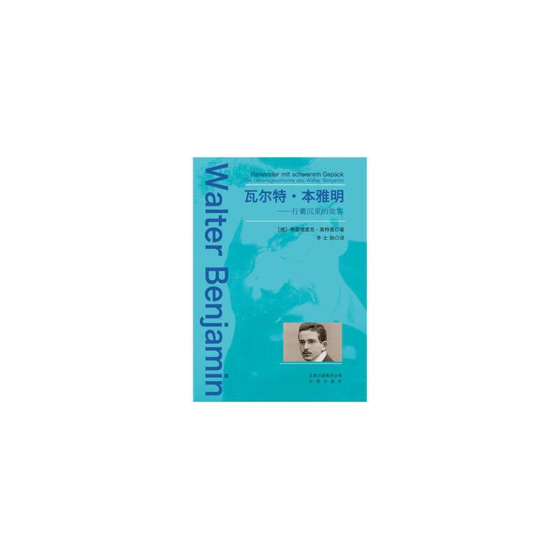 瓦尔特 本雅明 ——行囊沉重的旅客 德国 弗雷德里克·黑特曼,著,中国 李士勋,译 9787200114652 北京出版社[爱知图书专营店]