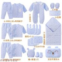 冬季初生婴儿衣服新生儿礼盒套装0-3个月出生宝宝用品满月秋冬季秋冬新款 蓝色【保暖】22件套 59cm(适合0-3个月