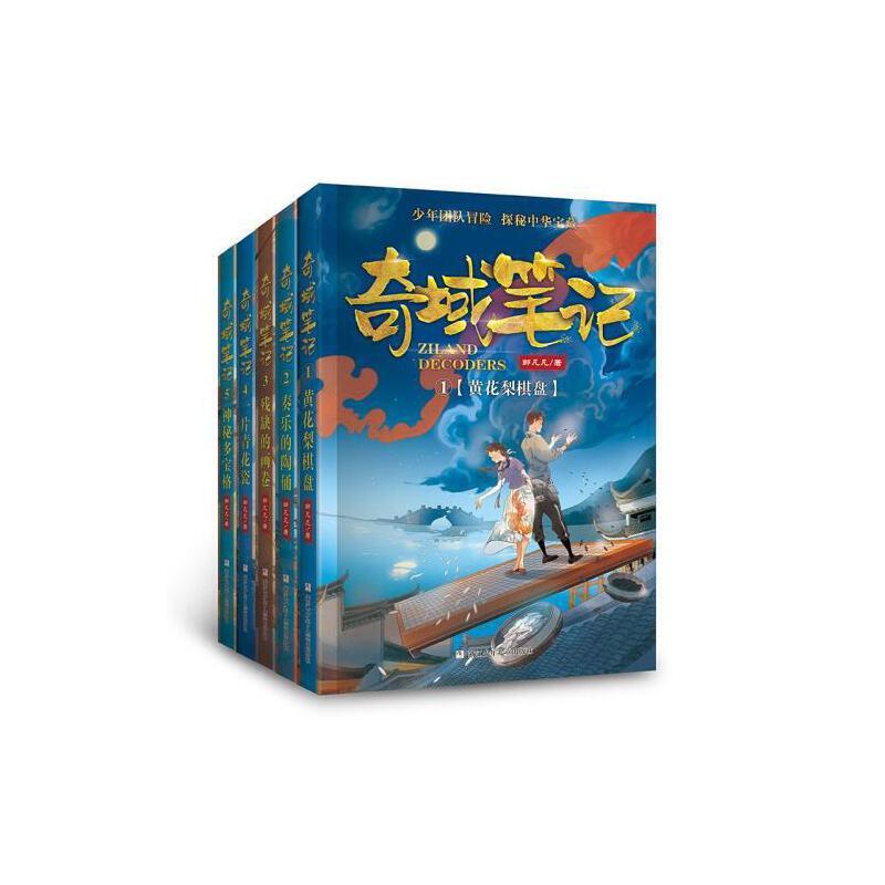 奇域笔记全套5册探秘中华宝藏 三四五六年级课外书必读3-6年级小学生课外阅读文学书籍9-12-15岁儿童读物科幻小说探险冒险故事
