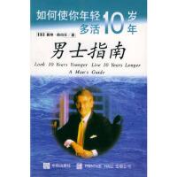 【新书店正品包邮】男士指南--如何使你年轻10岁多活10年 (美)赖伯克,《如何使你年轻十岁多活十年》翻译组 中信出版