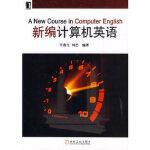 【新书店正版】新编计算机英语王春生,刘艺著9787111199212机械工业出版社