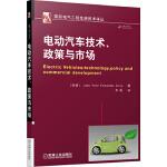 国际电气工程先进技术译丛:电动汽车技术、政策与市场 [巴西] Joao Vitor,Fernandes Serra,朱