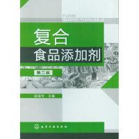 复合食品添加剂(二版) 胡国华 9787122149428 化学工业出版社