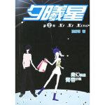 【包邮】夕曦星(第二季) 公主Snow 上海三联书店 9787542622365