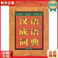 新编 新版 新概念:汉语成语词典(修订版) 《汉语成语词典》编写组 三秦出版社9787807365006【新华书店 品