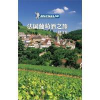 【二手9成新】法国葡萄酒之旅米其林编辑部编广西师范大学出版社