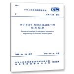 GB 51321-2018 电子工业厂房综合自动化工程技术标准