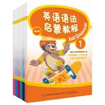 英语语法启蒙教程(全6册)