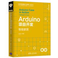 Arduino�目�_�l――智能家居