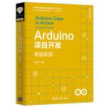 Arduino项目开发――智能家居