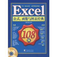 Excel公式、函数与图表经典108例(附光盘)