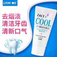 狮王(lion)牙膏ZACT 去烟渍冰爽牙膏 130g
