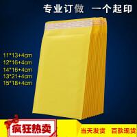 黄色牛皮纸气泡袋加厚泡沫快递袋气泡信封袋面膜防震小包装袋定制 180*230+40mm 150个