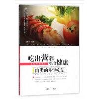 肉类的科学吃法张保军内蒙古人民出版社9787204150526
