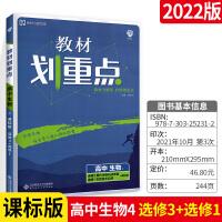2020版教材划重点高中生物选修3+选修1人教版 高中生物 划重点完全解读生物选修1+3 重点解析