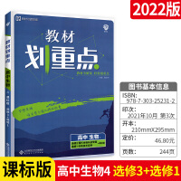2021版教材划重点高中生物选修3+选修1人教版 高中生物 划重点完全解读生物选修1+3 重点解析