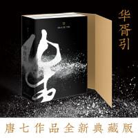 正版 华胥引作者唐七公子作品 小说畅销书 若用生命去换一个改变过往的完美幻境 你可会答应 言情小说畅销书 唐七