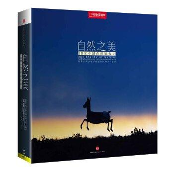中国国家地理:自然之美