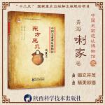 中国史前遗址博物馆 东方庞贝喇家卷