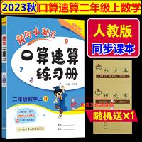 黄冈小状元口算速算二年级上册数学北师版2021秋