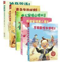 外婆是棵美人蕉麦先生的秘密等全5册冰心儿童文学新作奖陈伯吹儿童文学奖获奖作家孩子的有趣故事书