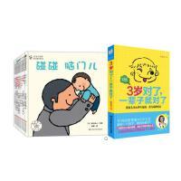 奇迹小宝宝初次见面绘本系列 全十一册+3岁对了一辈子就对了0-3岁育儿书家庭教育书籍 适合0-3岁幼儿童和准妈妈们阅读