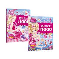 正版【组套2本】芭比公主贴纸1000:粉红舞鞋+珍珠公主 童书 益智游戏 贴纸游戏书 动漫 卡通 儿