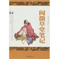 【RT5】阅微草堂笔记 [清] 纪昀 吉林大学出版社 9787560169545
