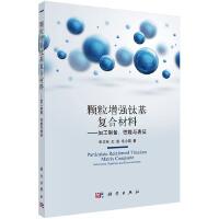 颗粒增强钛基复合材料――加工制备、性能与表征