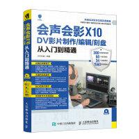 会声会影X10 DV影片制作 编辑 刻盘从入门到精通