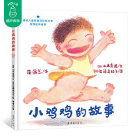 小鸡鸡的故事绘本硬壳精装 早期儿童性教育绘本3-6岁 0-3岁幼儿宝宝启蒙性教育书籍儿童绘本6-10岁女孩男孩 性别常