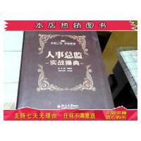 【二手旧书9成新】人事总监实战操典9787301216293