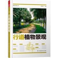 行道植物景观 植物造景丛书 周厚高 主编 常绿 落叶 棕榈 行道植物与景观设计书籍