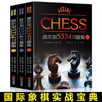 波尔加5334习题集 套装3册 国际象棋实战宝典书籍 波尔加国际象棋 一步杀攻击残局获胜技巧国际象棋入门教程书籍教材