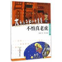 大头儿子和小头爸爸:不怕真老虎 郑春华 著 浙江教育出版社 9787553650906